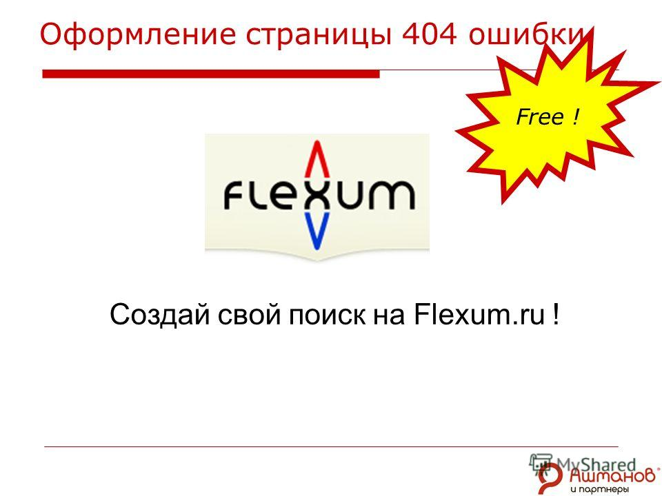 Создай свой поиск на Flexum.ru ! Оформление страницы 404 ошибки Free !