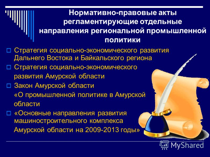 Нормативно-правовые акты регламентирующие отдельные направления региональной промышленной политики Стратегия социально-экономического развития Дальнего Востока и Байкальского региона Стратегия социально-экономического развития Амурской области Закон