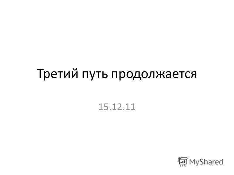 Третий путь продолжается 15.12.11