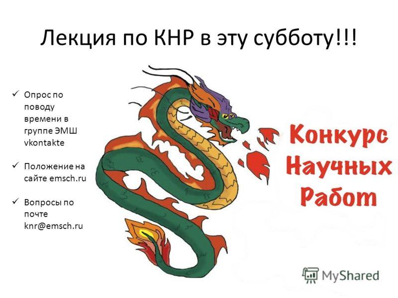 Лекция по КНР в эту субботу!!! Опрос по поводу времени в группе ЭМШ vkontakte Положение на сайте emsch.ru Вопросы по почте knr@emsch.ru
