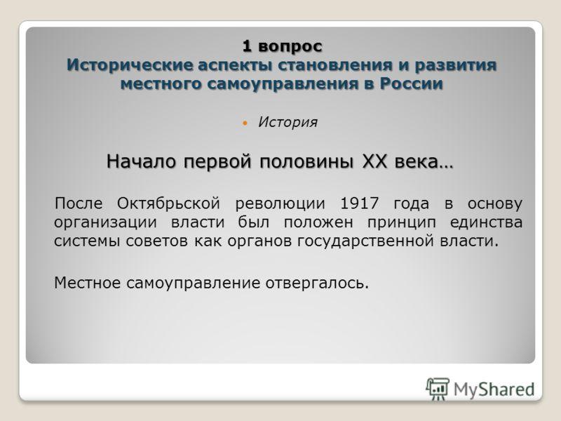 История Начало первой половины XX века… После Октябрьской революции 1917 года в основу организации власти был положен принцип единства системы советов