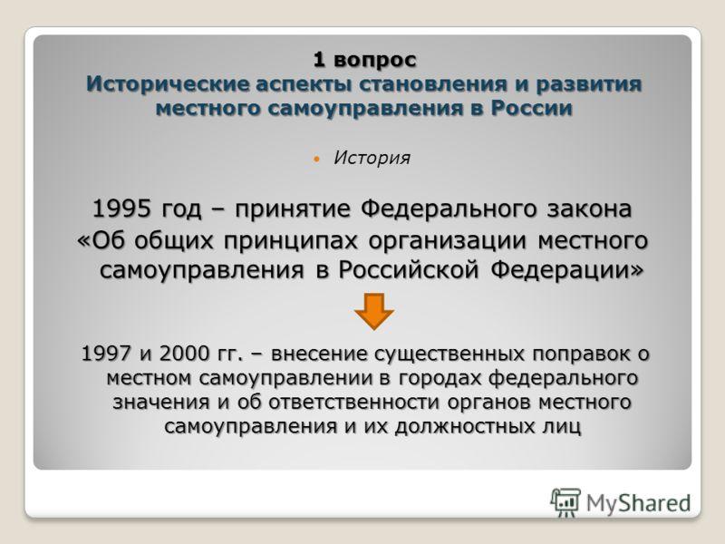 История 1995 год – принятие Федерального закона «Об общих принципах организации местного самоуправления в Российской Федерации» 1997 и 2000 гг. – внес