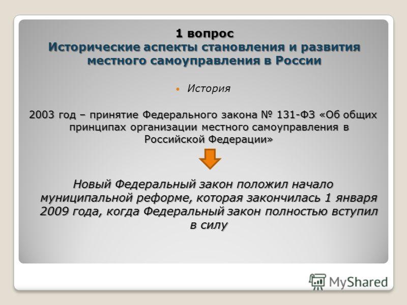 История 2003 год – принятие Федерального закона 131-ФЗ «Об общих принципах организации местного самоуправления в Российской Федерации» Новый Федеральн