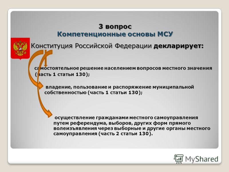 Конституция Российской Федерации декларирует: Конституция Российской Федерации декларирует: самостоятельное решение населением вопросов местного значе