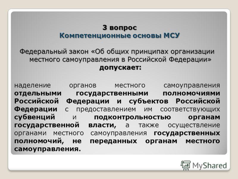 Федеральный закон «Об общих принципах организации местного самоуправления в Российской Федерации» допускает: наделение органов местного самоуправления