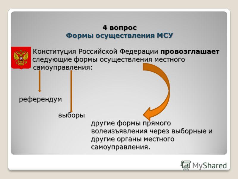 Конституция Российской Федерации провозглашает Конституция Российской Федерации провозглашает следующие формы осуществления местного самоуправления: с