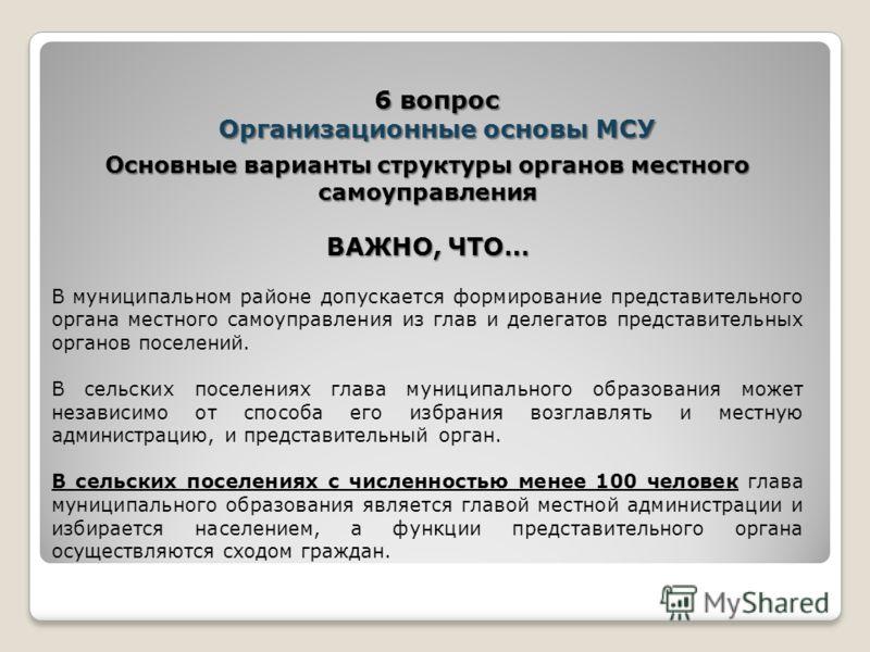 Основные варианты структуры органов местного самоуправления ВАЖНО, ЧТО… В муниципальном районе допускается формирование представительного органа местн