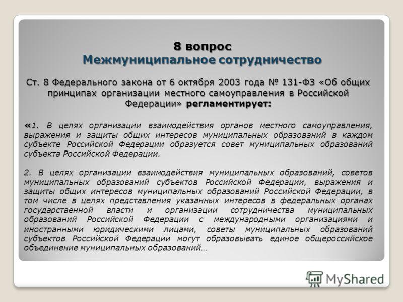 Ст. 8 Федерального закона от 6 октября 2003 года 131-ФЗ «Об общих принципах организации местного самоуправления в Российской Федерации» регламентирует