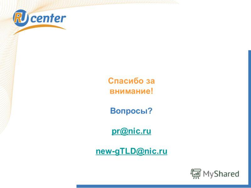 Спасибо за внимание! Вопросы? pr@nic.ru new-gTLD@nic.ru