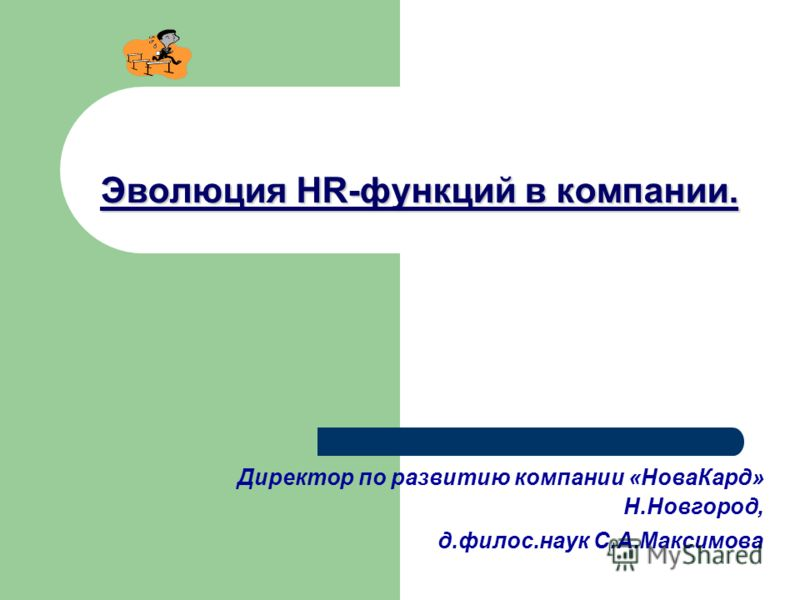 Эволюция HR-функций в компании. Директор по развитию компании «НоваКард» Н.Новгород, д.филос.наук С.А.Максимова