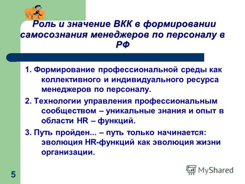 5 Роль и значение ВКК в формировании cамосознания менеджеров по персоналу в РФ 1. Формирование профессиональной среды как коллективного и индивидуального ресурса менеджеров по персоналу. 2. Технологии управления профессиональным сообществом – уникаль
