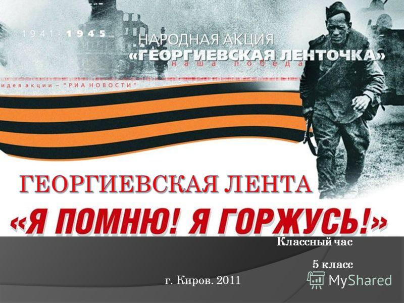Классный час 5 класс г. Киров. 2011