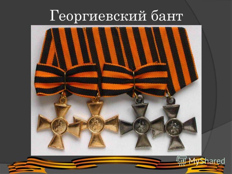Георгиевский бант