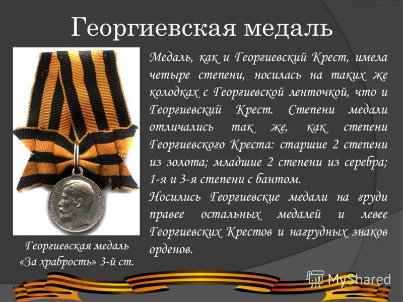 Георгиевская медаль «За храбрость» 3-й ст. Медаль, как и Георгиевский Крест, имела четыре степени, носилась на таких же колодках с Георгиевской ленточкой, что и Георгиевский Крест. Степени медали отличались так же, как степени Георгиевского Креста: с