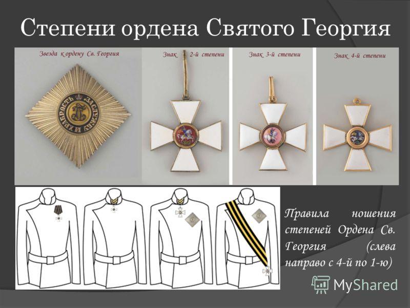 Степени ордена Святого Георгия Правила ношения степеней Ордена Св. Георгия (слева направо с 4-й по 1-ю)