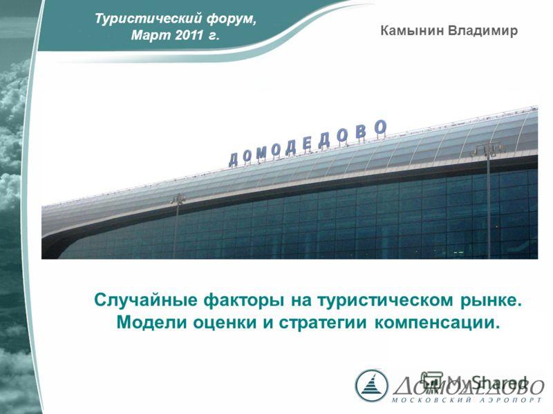 Туристический форум, Март 2011 г. Случайные факторы на туристическом рынке. Модели оценки и стратегии компенсации. Камынин Владимир