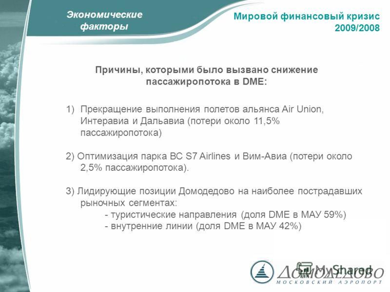 Экономические факторы 1)Прекращение выполнения полетов альянса Air Union, Интеравиа и Дальавиа (потери около 11,5% пассажиропотока) 2) Оптимизация парка ВС S7 Airlines и Вим-Авиа (потери около 2,5% пассажиропотока). 3) Лидирующие позиции Домодедово н