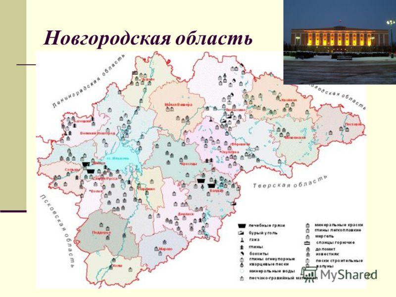 С.В.Васильев 200627 Новгородская область