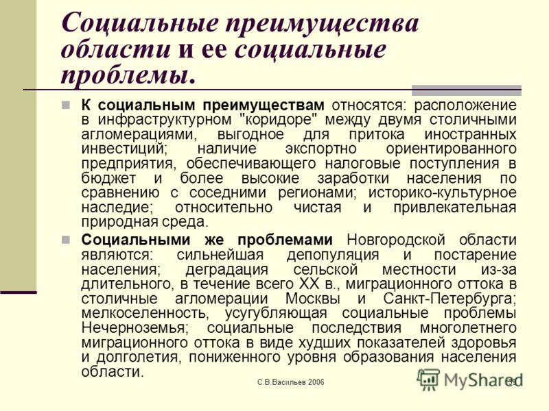 С.В.Васильев 200639 Социальные преимущества области и ее социальные проблемы. К социальным преимуществам относятся: расположение в инфраструктурном