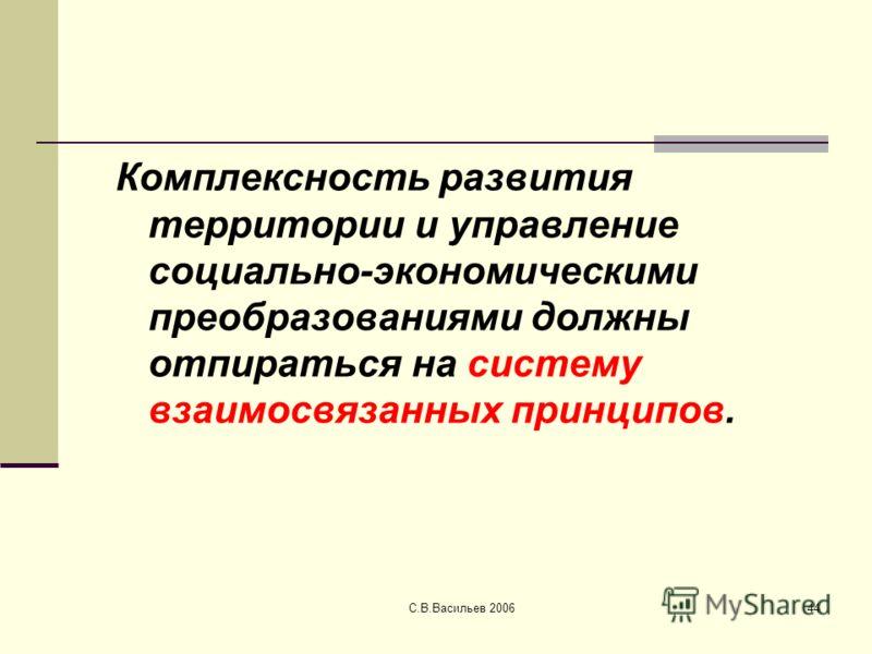С.В.Васильев 200644 Комплексность развития территории и управление социально-экономическими преобразованиями должны отпираться на систему взаимосвязанных принципов.