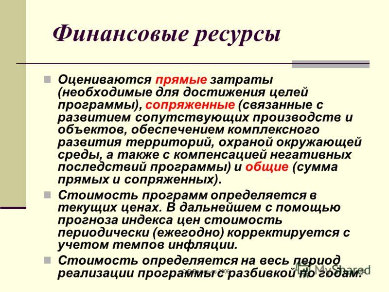 С.В.Васильев 200684 Финансовые ресурсы Оцениваются прямые затраты (необходимые для достижения целей программы), сопряженные (связанные с развитием сопутствующих производств и объектов, обеспечением комплексного развития территорий, охраной окружающей