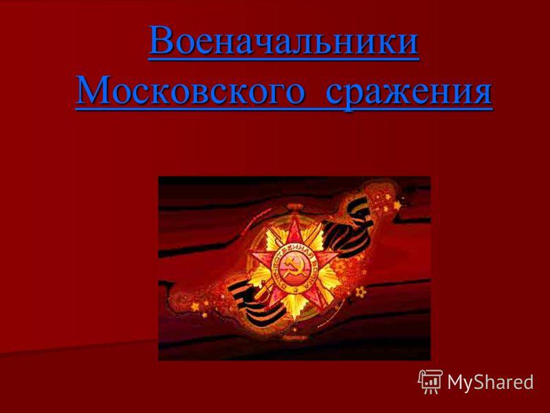 Военачальники Московского сражения