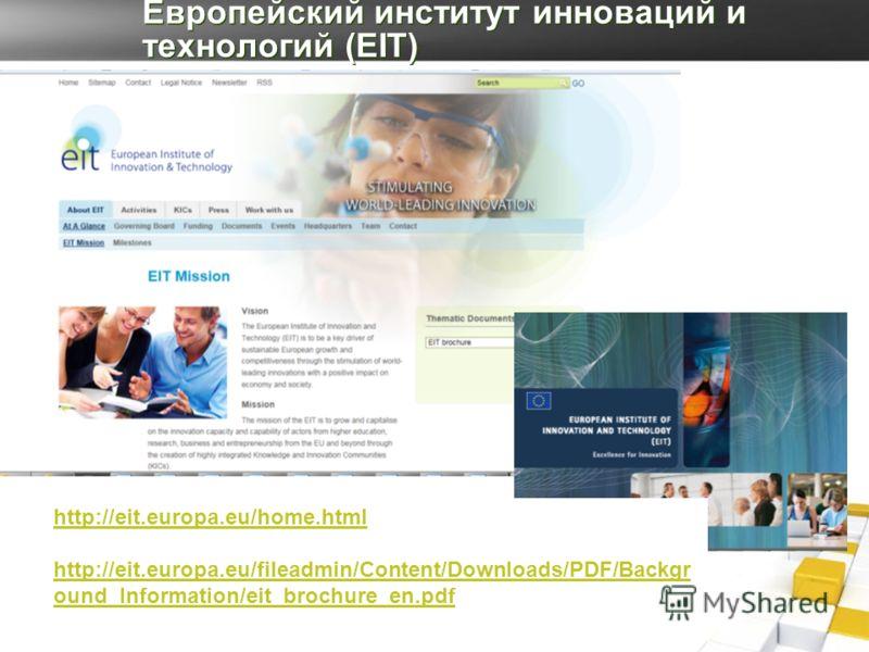 Европейский институт инноваций и технологий (EIT) http://eit.europa.eu/home.html http://eit.europa.eu/fileadmin/Content/Downloads/PDF/Backgr ound_Information/eit_brochure_en.pdf