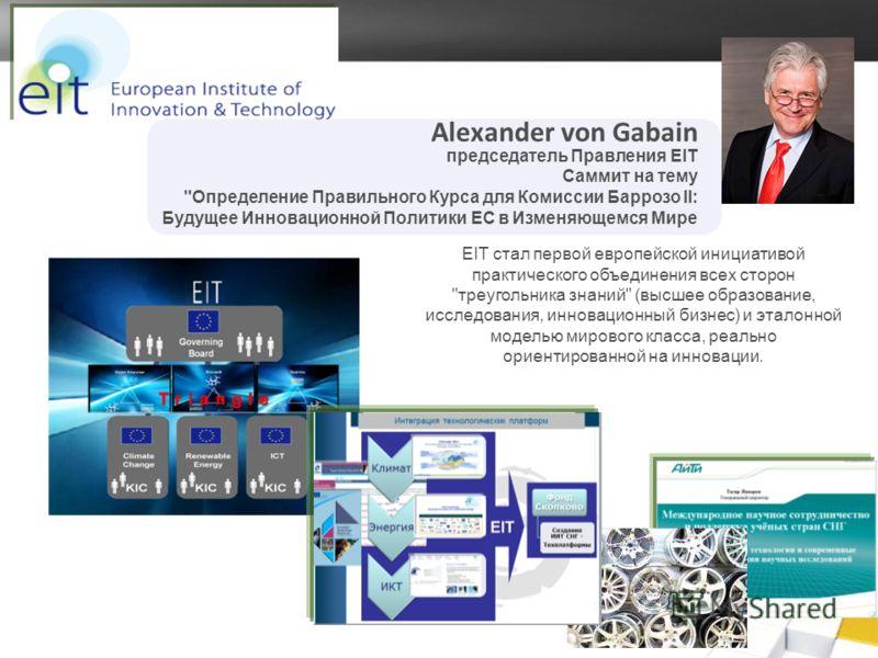 Alexander von Gabain председатель Правления EIT Саммит на тему