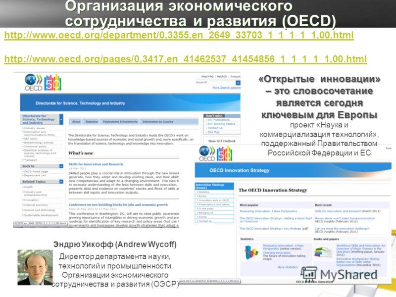 Организация экономического сотрудничества и развития (OECD) http://www.oecd.org/department/0,3355,en_2649_33703_1_1_1_1_1,00.html http://www.oecd.org/pages/0,3417,en_41462537_41454856_1_1_1_1_1,00.html Эндрю Уикофф (Andrew Wycoff) Директор департамен