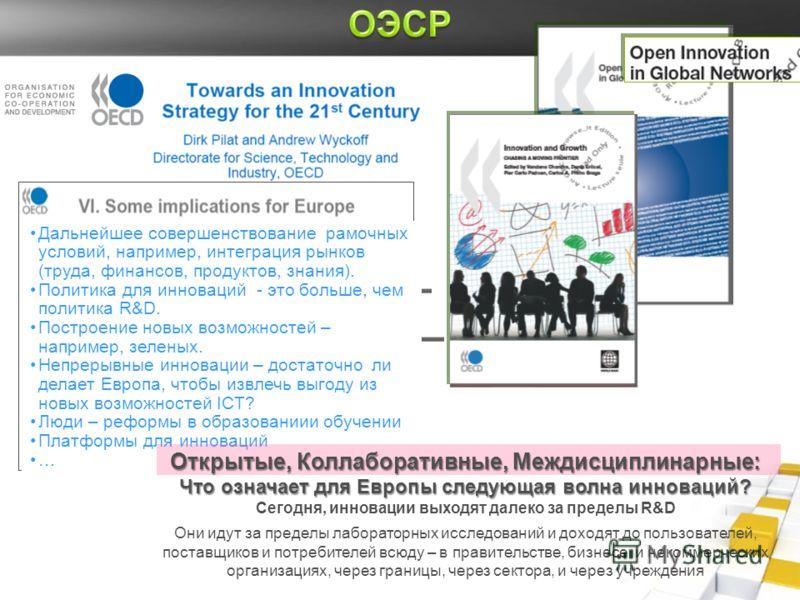 VI. Рекомендации для Европы Дальнейшее совершенствование рамочных условий, например, интеграция рынков (труда, финансов, продуктов, знания). Политика для инноваций - это больше, чем политика R&D. Построение новых возможностей – например, зеленых. Неп