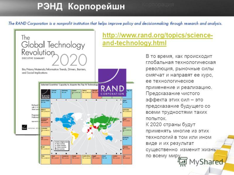http://www.rand.org/topics/science- and-technology.html РЭНД Корпорейшн Корпорация В то время, как происходит глобальная технологическая революция, рыночные силы смягчат и направят ее курс, ее технологическое применение и реализацию. Предсказание чис