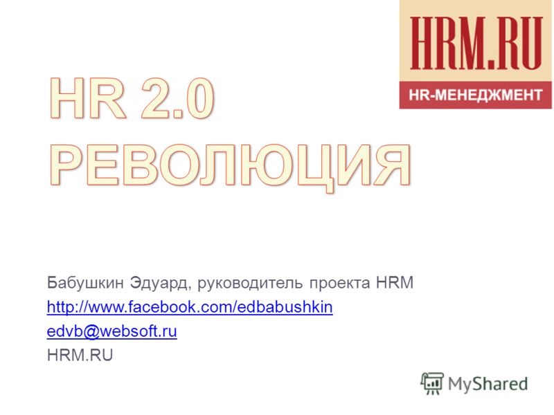 Бабушкин Эдуард, руководитель проекта HRM http://www.facebook.com/edbabushkin edvb@websoft.ru HRM.RU