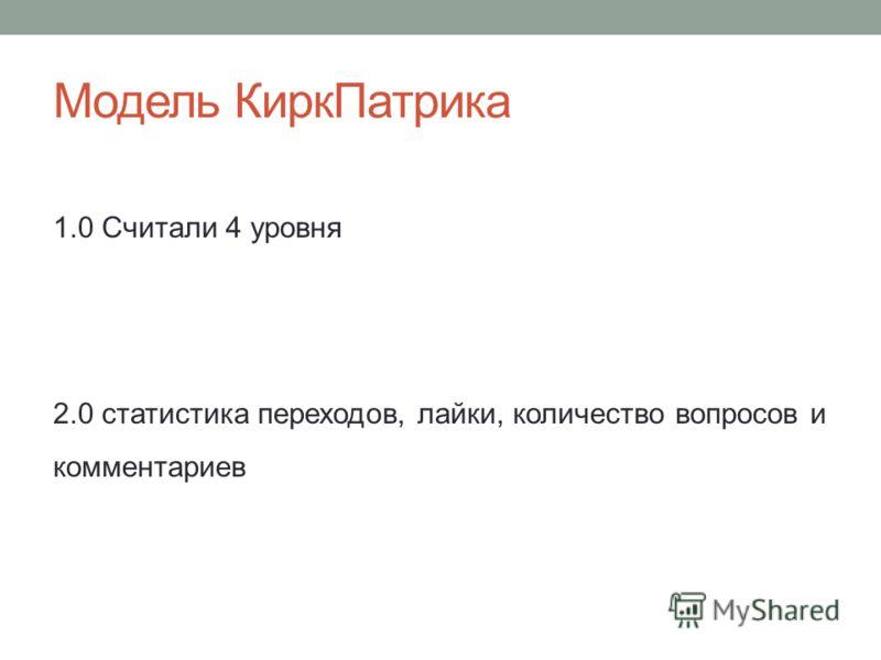 Модель КиркПатрика 1.0 Считали 4 уровня 2.0 статистика переходов, лайки, количество вопросов и комментариев
