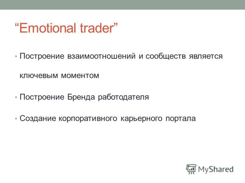 Emotional trader Построение взаимоотношений и сообществ является ключевым моментом Построение Бренда работодателя Создание корпоративного карьерного портала
