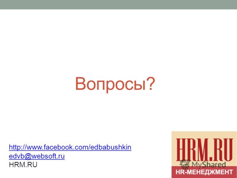 Вопросы? http://www.facebook.com/edbabushkin edvb@websoft.ru HRM.RU