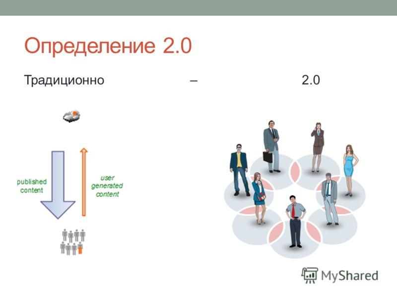 Определение 2.0 Традиционно – 2.0