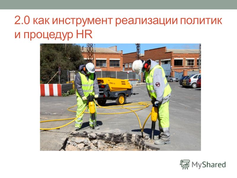 2.0 как инструмент реализации политик и процедур HR