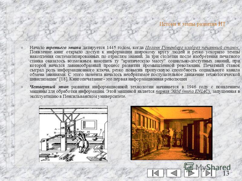 13 Истоки и этапы развития ИТ n Начало третьего этапа датируется 1445 годом, когда Иоганн Гутенберг изобрел печатный станок. Появление книг открыло доступ к информации широкому кругу людей и резко ускорило темпы накопления систематизированных по отра