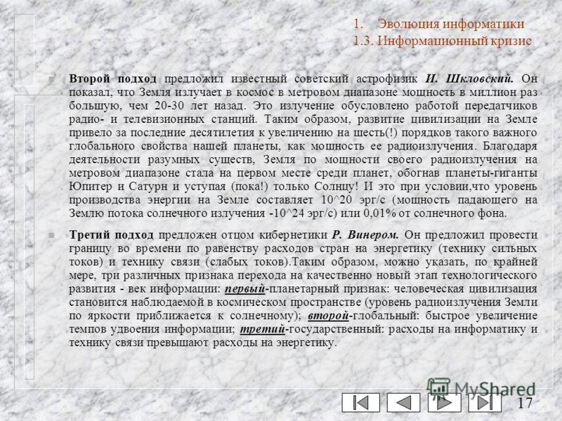 17 n Второй подход предложил известный советский астрофизик И. Шкловский. Он показал, что Земля излучает в космос в метровом диапазоне мощность в миллион раз большую, чем 20-30 лет назад. Это излучение обусловлено работой передатчиков радио- и телеви