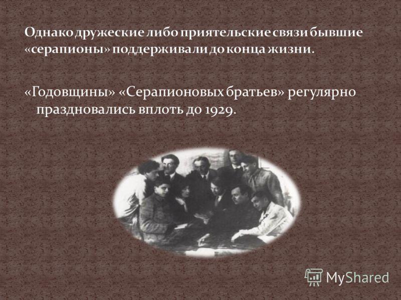 «Годовщины» «Серапионовых братьев» регулярно праздновались вплоть до 1929.