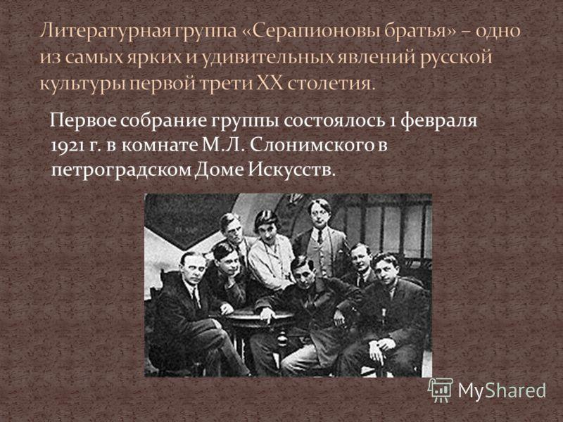 Первое собрание группы состоялось 1 февраля 1921 г. в комнате М.Л. Слонимского в петроградском Доме Искусств.