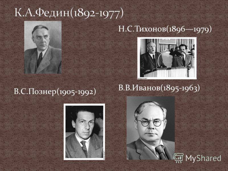 В.С.Познер(1905-1992) Н.С.Тихонов(18961979) В.В.Иванов(1895-1963)