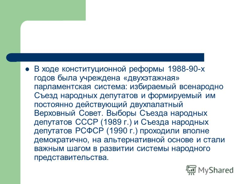 В ходе конституционной реформы 1988-90-х годов была учреждена «двухэтажная» парламентская система: избираемый всенародно Съезд народных депутатов и формируемый им постоянно действующий двухпалатный Верховный Совет. Выборы Съезда народных депутатов СС
