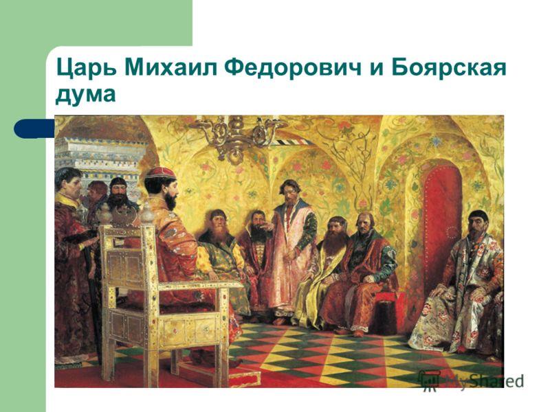 Царь Михаил Федорович и Боярская дума