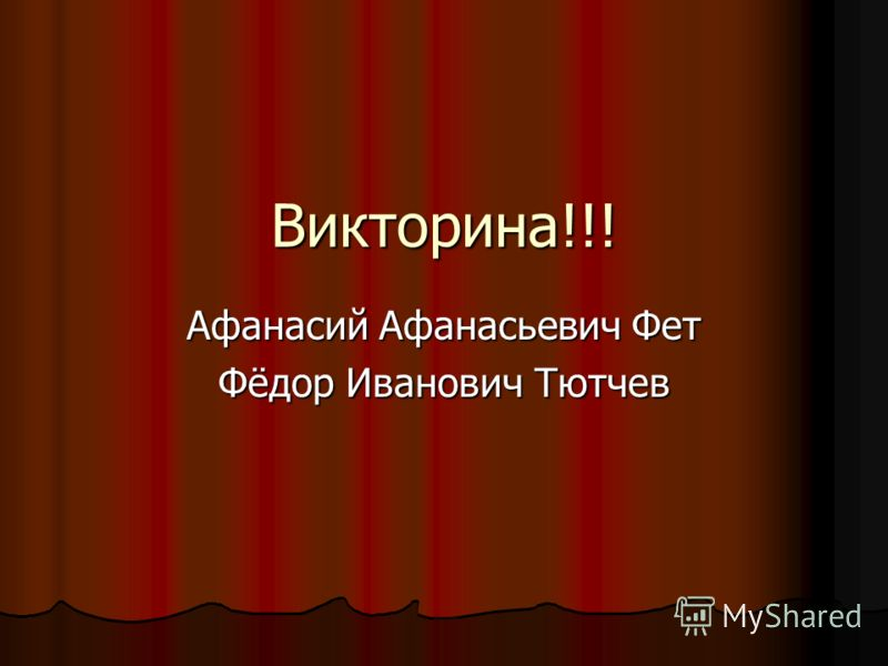 Викторина!!! Афанасий Афанасьевич Фет Фёдор Иванович Тютчев