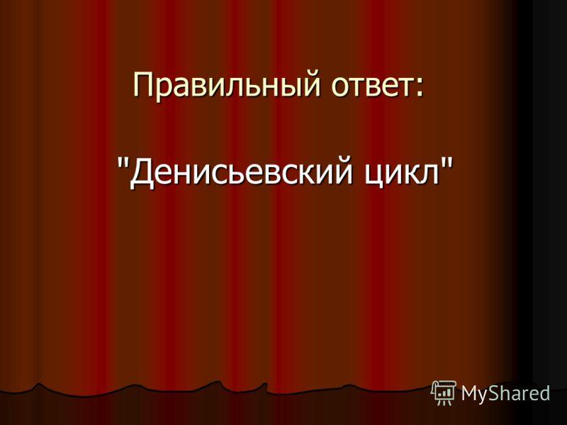 Правильный ответ: Денисьевский цикл Денисьевский цикл