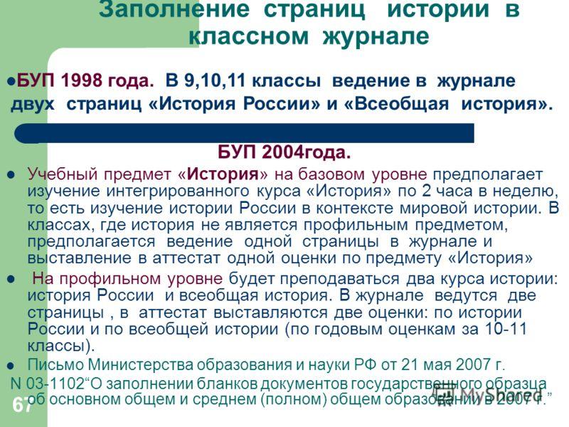 67 Заполнение страниц истории в классном журнале БУП 2004года. Учебный предмет «История» на базовом уровне предполагает изучение интегрированного курса «История» по 2 часа в неделю, то есть изучение истории России в контексте мировой истории. В класс