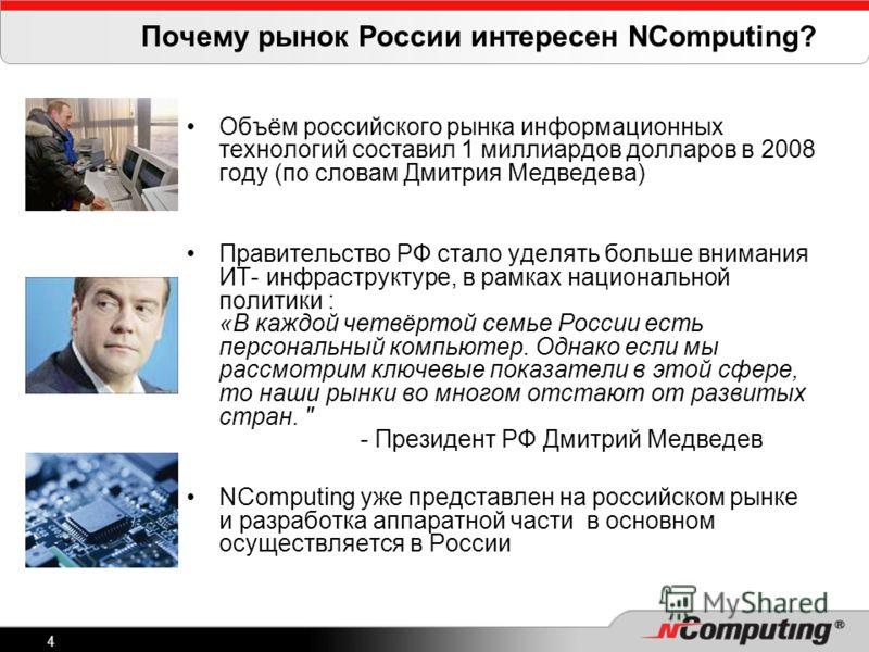 4 Почему рынок России интересен NComputing? Объём российского рынка информационных технологий составил 1 миллиардов долларов в 2008 году (по словам Дмитрия Медведева) Правительство РФ стало уделять больше внимания ИТ- инфраструктуре, в рамках национа