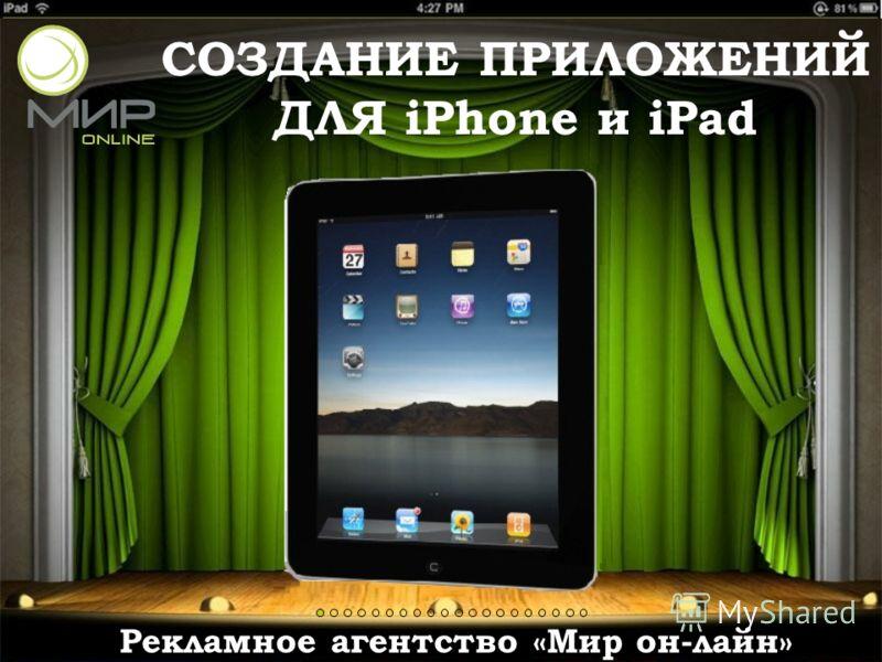 СОЗДАНИЕ ПРИЛОЖЕНИЙ ДЛЯ iPhone и iPad Рекламное агентство «Мир он-лайн»