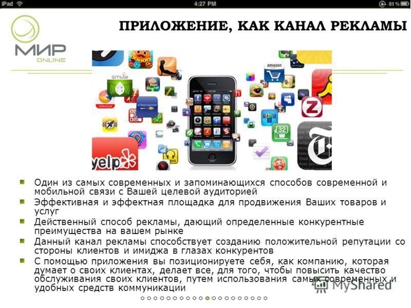 Один из самых современных и запоминающихся способов современной и мобильной связи с Вашей целевой аудиторией Эффективная и эффектная площадка для продвижения Ваших товаров и услуг Действенный способ рекламы, дающий определенные конкурентные преимущес